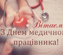 Вітання з днем медичного працівника!
